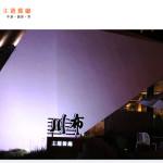 編曲 – 川布主題餐廳 網頁音樂