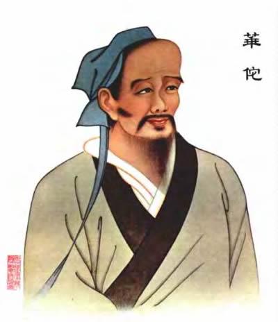 編曲 – 華佗神醫