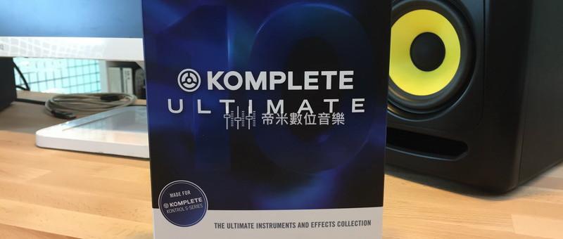 Komplete 10 Ultimate 大型音色庫/軟體音色